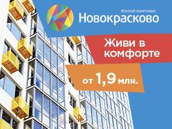 ЖК «Новокрасково» от 1,9 млн 20 минут от Выхино, квартиры с отделкой